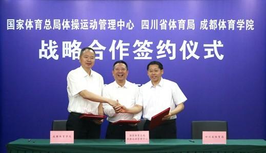 总局体操运动管理中心与四川体育局、成都体院达成战略合作