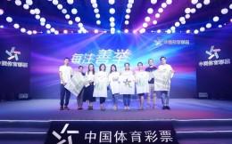 """中国体育彩票推出3款""""国潮""""T恤 引领公益新思潮"""