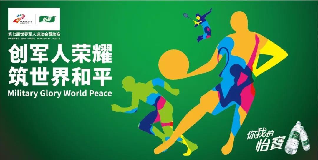 怡宝赞助武汉第七届世界军人运动会