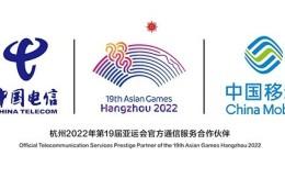 重磅!中国电信和中国移动成为2022杭州亚运会官方通信服务合作伙伴