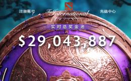 DOTA2 Ti9有望突破3千万美金 刷新电竞比赛最高奖金