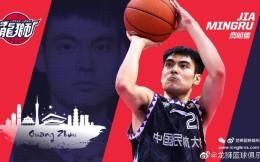 民航大学贾明儒加盟广州男篮 俱乐部提供资料证明为自行培养球员