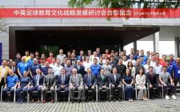 中英足球教育文化战略研讨会在沪开幕 上海注册学生运动员已达3万人
