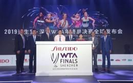 资生堂冠名赞助!2019深圳WTA年终总决赛赞助商阵容升级
