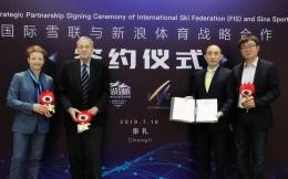 国际雪联与新浪体育签订战略合作协议 助力滑雪在中国推广