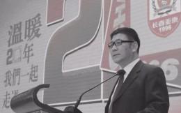 长春亚泰足球俱乐部董事长刘玉明逝世,享年64岁