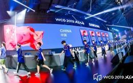 中国代表队收获10枚奖牌成最大赢家!WCG2019 XI'AN世界总决赛落幕