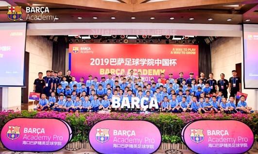 """""""2019巴萨足球学院中国杯""""于海口正式开幕,23支队伍同场竞技"""