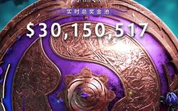 《DOTA2》国际邀请赛Ti9奖金池突破2亿元!再创单项电竞赛事奖金纪录