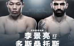 UFC深圳站李景亮将出战联合主赛 生涯首次挑战排名前15的选手