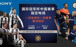 ICC国际冠军杯中国赛开战在即 索尼画谛系列电视带你亲临现场