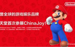 任天堂Switch大陆官网正式上线