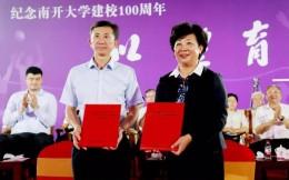 中国篮球博物馆落户天津  拟2021年向公众开放