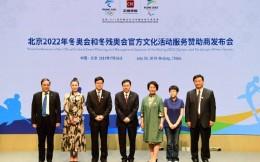 文投控股成为北京冬奥会文化活动服务赞助商
