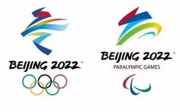 北京冬奥组委正式启动北京冬奥会官方独家供应商、官方供应商征集工作