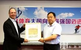 黑龙江体育局与奥地利代表团签署合作协议