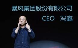 暴风集团实际控制人冯鑫因行贿被公安机关采取强制措施