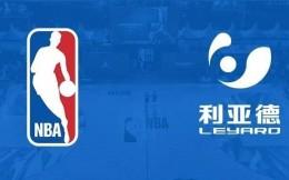 合作升级!利亚德集团成为NBA中国赛官方市场推广伙伴