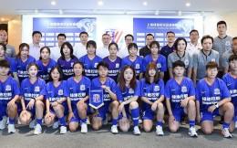 申花与上海体育学院合作 成立申花上体女足