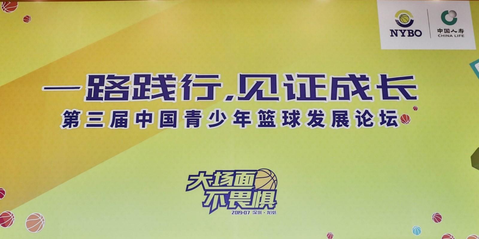 第三届中国青少年篮球发展论坛举办 重大咖探讨青少年篮球赛运营之道