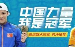 跳水奥运冠军何冲发声明称遭百年老字号侵权,必要时将采取法律手段维权