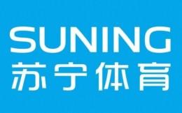 苏宁体育将于今年下半年启动B轮融资,计划未来两到三年上市