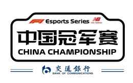 F1电竞中国冠军赛预选赛报名开启  同步发布《一级方程式电竞业余运动员技术等级》