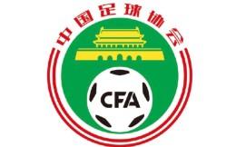 第11届全国足代会计划将于8月下旬召开