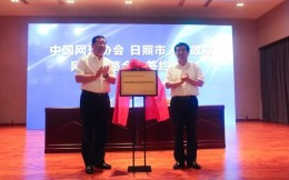 中国网球协会与日照市政府签署合作协议 日照将连续承办5年全国网球团体锦标赛