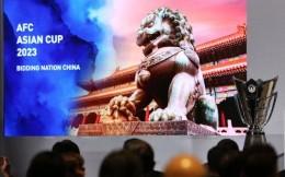 2023年亚洲杯承办城市遴选工作正式启动,国内20个城市提出承办申请