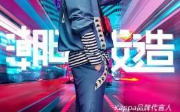 黄子韬签约Kappa 成为品牌代言人