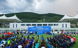 2019中国足球发展基金会·西班牙人-三高联盟杯国际少年足球赛在太舞滑雪小镇盛大开幕