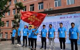 冬奥组委为社区首批志愿者授旗!8月8日全民健身日活动在广宁街道冬奥社区举办