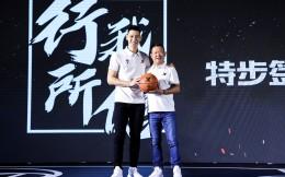 正式进军篮球领域!特步签约林书豪发布篮球产品共创计划