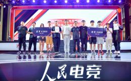 """人民电竞超级联赛PPL北京站于""""网络文学+""""大会完美落幕"""