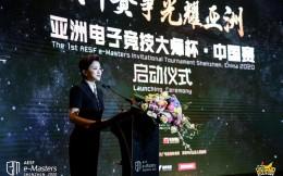 霍启刚杨澜站台亚洲电子竞技大师杯!亚洲总决赛明年3月落地深圳