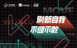拓展运动金融新趋势,Keep与光大银行及中国银联推出联名信用卡