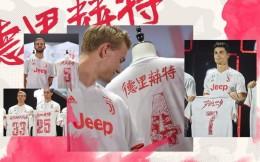 尤文发布中国元素限量版客场球衣 全球限量500件