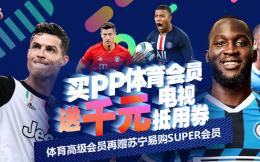 苏宁易购PP体育旗舰店全新升级  跨界电视延展会员营销边界