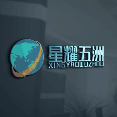北京星耀五洲国际体育发展有限公司