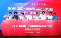 2019中国·赤水河谷超级长跑黄金大奖赛10月18日开赛