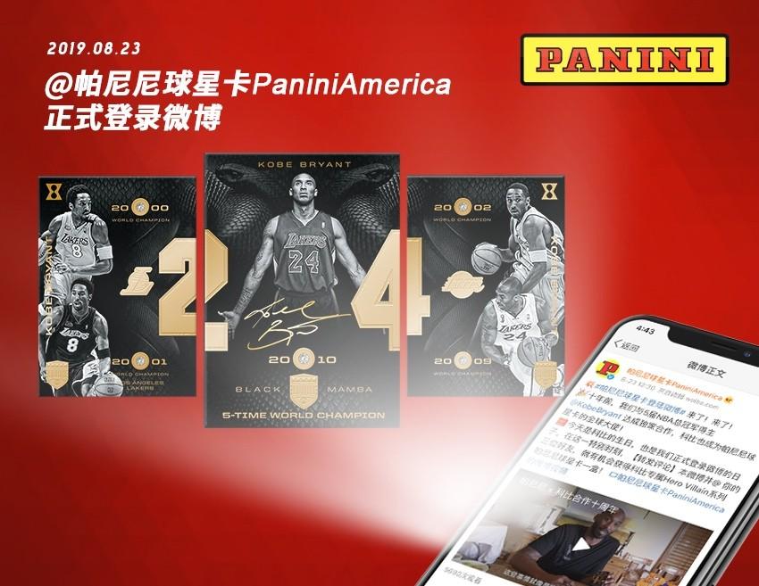 致敬名宿!帕尼尼球星卡于科比生日当天开通微博 并举办科比特展