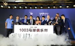 俞敏洪、王石现场站台!世界上第一个女子马球俱乐部在京成立