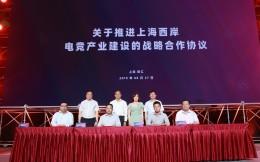 2019西岸电竞冠军挑战赛在沪举行, 四方共同签署推进上海西岸电竞产业建设战略合作协议