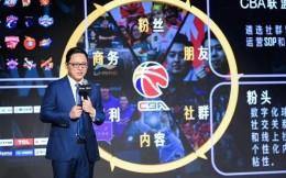 CBA发布2.0商业体系:涵盖赛事、营销、粉丝等商业愿景 并开放四大赞助商类别