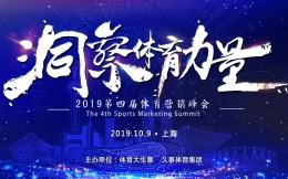 探索国际体育之都奥秘!2019第四届体育营销峰会10月9日上海举办
