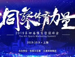 2019第四届体育营销峰会