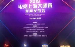 全球电竞之都新名片!总奖金500万电竞上海大师赛诞生