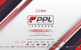 涵盖四大类竞技项目!人民电竞PPL超级联赛上海站即将落地宝山区