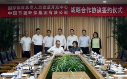 体育总局人力中心与中国节能战略合作,涉及生态治理、环境保护、全民健身等领域